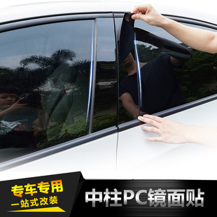 东南新DX3DX5 DX7菱致V5翼舞A5改装专用车窗饰条PC黑色镜面中柱贴