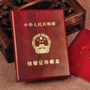 结婚证珍藏盒高档创意新婚结婚礼物实用摆件送闺蜜朋友婚庆