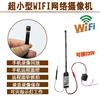 无线wifi智能监控器防盗高清手机远程家用便携式网络摄像头夜视