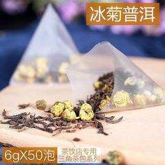 冰菊普洱三角茶包菊花普洱茶组合花茶皇茶贡茶袋泡茶冷泡茶包50泡