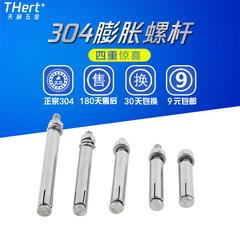 304不锈钢膨胀螺栓M8M10膨胀螺丝钉 加长爆炸拉爆M6MM12-300mm