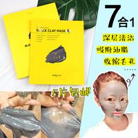 可贴的火山泥韩国Barulab清洁面膜 7合1多效控油去黑头收毛孔单片