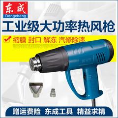 东成热风电动烤汽车贴膜烤烘热吹风机薄膜热缩塑料