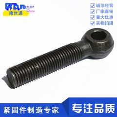 8.8级高强度活结螺丝 活接螺丝 活结鱼眼带孔螺栓 吊环螺丝M8 M10