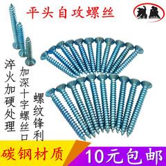 上海加硬镀锌 十字沉头 木螺钉自攻螺丝 平头自攻钉m4m38至100mm