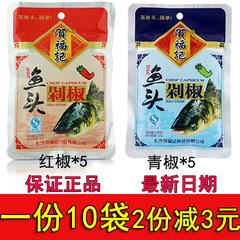 贺福记青红双色鱼头剁辣椒10120g辣椒酱调料酱剁椒鱼头湖南特产
