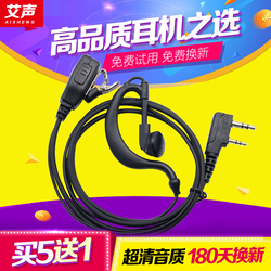 对讲机耳机耳麦对讲电话机耳机线 通用型K头M头单孔Y头耳塞式耳挂