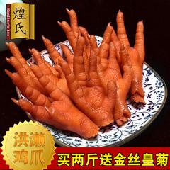 煌氏正宗洪濑鸡爪零食小吃福建闽南特产美食卤味凤爪500g