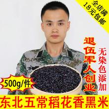 新米黑米东北黑龙江五常自家黑米农家黑大米香米杂粮黑米500g