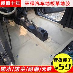 汽车地胶地板胶 专车专用地胶垫车用地板革皮可裁剪汽车内饰改装