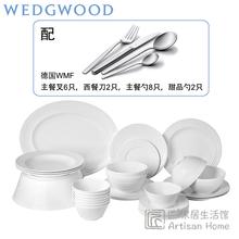 Wedgwood浮雕骨瓷50头中式餐具套装高档乔迁礼Intaglio