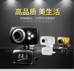 高清摄像头台式电脑USB视频家用笔记本带麦克风通用话筒夜视 网吧