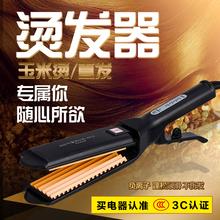 专业直发器玉米须迷你玉米烫两用拉直板不伤发卷发器蓬松刘海夹板