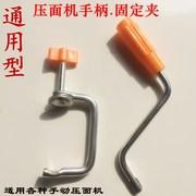 压面机固定夹面条机固定架家用手动手摇把夹子杆配件固定器通用型