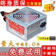 主机电源台式机电源电脑电源大风扇独显双核四核静音防雷额定300W