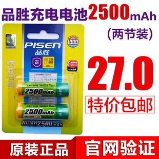 品胜充电电池套装2500毫安可充电玩具鼠标KTV话筒相机5号电池