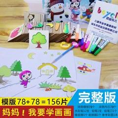 学习用品涂鸦绘画儿童套装镂空镂空宝宝卡片套装DIY画画工具木质