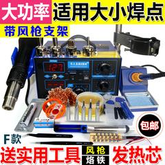 大功率热风拆焊台 数显恒温二合一电烙铁烤 手机维修焊接工具