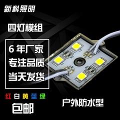 LED四灯模组5054防水贴片光源模组2835四灯拉网牌匾发光字高亮12v